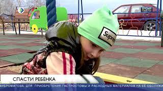 Спасти ребенка: Кристина Конина