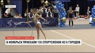 В Ноябрьске прошло региональное первенство по художественной гимнастике
