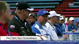 """Мастерство пожарных """"Газпрома"""""""