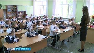 В школы Башкирии в этом году пойдут более 50 тысяч первоклассников