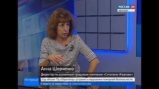 РОССИЯ 24 ИВАНОВО ВЕСТИ ИНТЕРВЬЮ ШЕВЧЕНКО А
