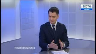 «Вести: Приморье. Интервью» с Алексеем Корниенко