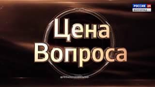 Цена вопроса. Ирина Радченко