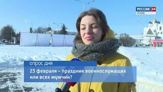 Вести-24.Опрос Дня. 21.02.2018