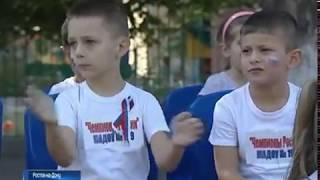 Ростовские дошколята отметили День флага России