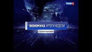 «Вести. Экономика — Итоги Недели» 13.10.18