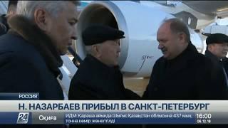 Нурсултан Назарбаев прибыл в Санкт-Петербург