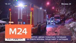 Неисправность электропроводки могла стать причиной пожара на севере Москвы - Москва 24
