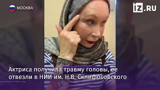 Актриса Татьяна Васильева госпитализирована после инцидента в метро