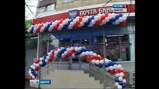 В столице Адыгеи открылся первый флагманский клиентский центр «Почта Банк»
