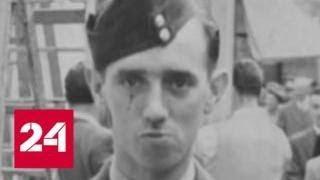Британские власти осуществили план нацистского преступника - Россия 24
