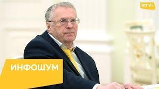 СБУ вызвала на допрос Владимира Жириновского / Инфошум