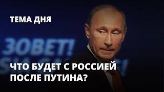 Путин сказал, что будет с Россией после его ухода. Тема дня