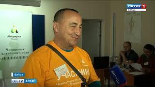 В Бийске прошёл чемпионат профмастерства среди людей с ограниченными возможностями