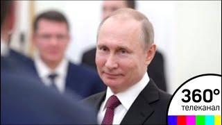 Путин поздравил первый выпуск программы подготовки управленческих кадров