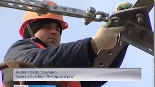 В Калининграде готовятся к открытию самых высоких в стране опор ЛЭП