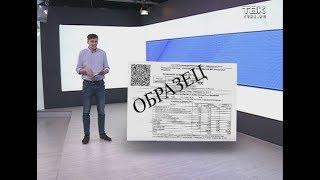 С 1 июня в России изменятся ПДД и квитанции ЖКХ