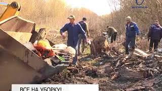 Белгородцы наводят порядок в местах отдыха и работы
