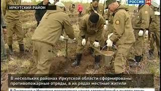 В нескольких районах Иркутской области сформированы противопожарные отряды, в их рядах местные жител