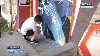 Граффити в Кудымкаре: Красота в руках творящего
