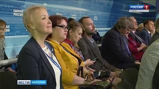 """18-й съезд """"Единой России"""""""