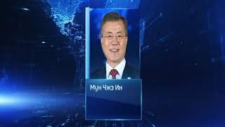 Президент Южной Кореи планирует прилететь в Ростов, чтобы поддержать сборную