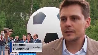 В Светлогорске открыли сербский сквер