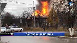 Возбуждено уголовное дело по факту гибели пенсионерки на пожаре многоквартирного дома в Окуловке