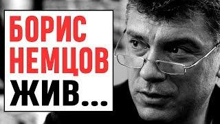 Борис Немцов жив! Интервью о Путине, Навальный оппозиция, Россия сегодня, Политика, Новости сегодня