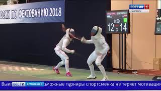 В Смоленске продолжаются бои сильнейших фехтовальщиков страны