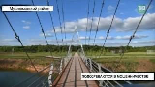 Семейная пара из Муслюмово подозревается в мошенничестве на сумму около 5 млн руб. ТНВ