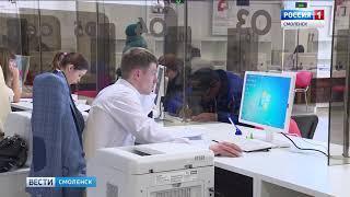 В Смоленске подвели итоги конкурса «Лучший многофункциональный центр региона»