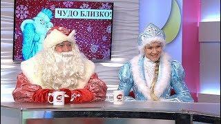 Дед Мороз и Снегурочка рассказали, какой стих прочитать, чтобы получить подарок
