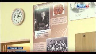 В йошкар-олинском лицее прошла встреча выпускников, посвященная заслуженному учителю РСФСР