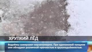 МЧС предупредило жителей Самарской области об опасности выхода на лед
