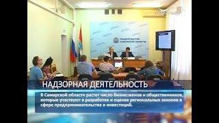 Самарские бизнесмены все чаще участвуют в разработке региональных законов