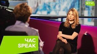 Катя Федорова / Час Speak