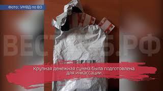 В Бабаево сотрудница страховой компании похитила 1,8 млн рублей
