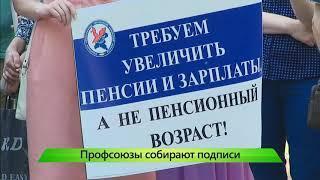 ИКГ Протесты против пенсионной реформы #5