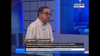 РОССИЯ 24 ИВАНОВО ВЕСТИ ИНТЕРВЬЮ СТРАШНОВ С Л
