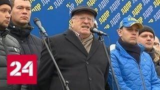 Жириновский  выступил против войны - Россия 24