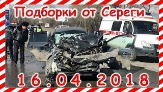Подборка ДТП  сегодня 16.04.2018 на видеорегистратор Апрель 2018