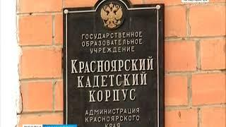 В отравлении красноярских кадетов обвинили работника столовой