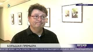 Премьера на ЮРГАНе: «Заслуженный артист ГУЛАга»