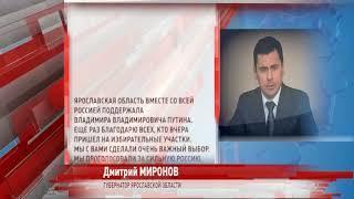 Дмитрий Миронов выразил благодарность жителям Ярославской области