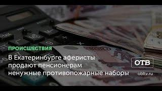 В Екатеринбурге аферисты продают пенсионерам ненужные противопожарные наборы