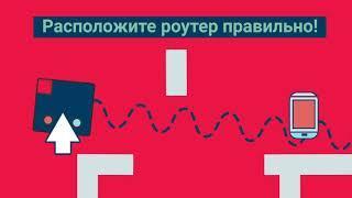 Как пользоваться домашним Wi-Fi на максимальной скорости