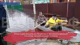 Под Кадуем затопило дачный посёлок