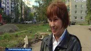 Ремонт дворов в Комсомольске