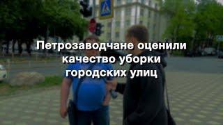Петрозаводчане оценили качество уборки городских улиц